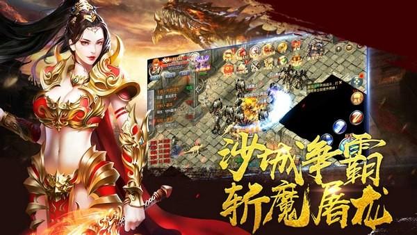 王者传奇九游版截图