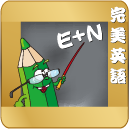 完美英语app最新版