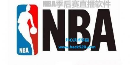 NBA季后赛直播软件