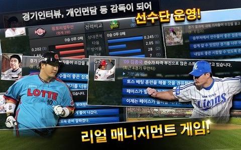 棒球英豪截图