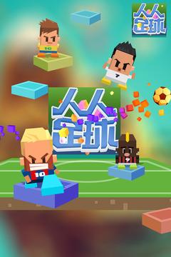 Elastic Soccer游戏截图