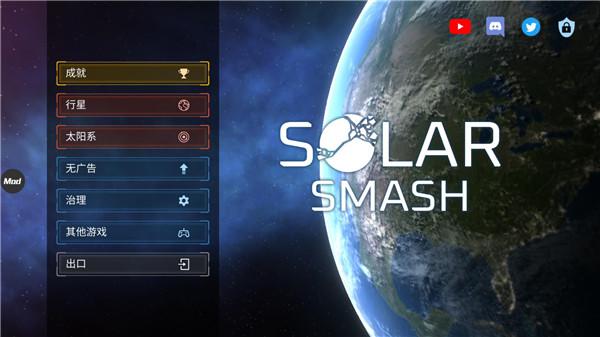 星球破坏模拟器截图
