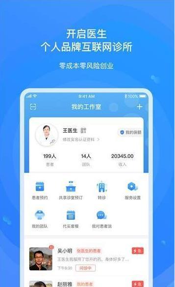 桃子医生端App截图