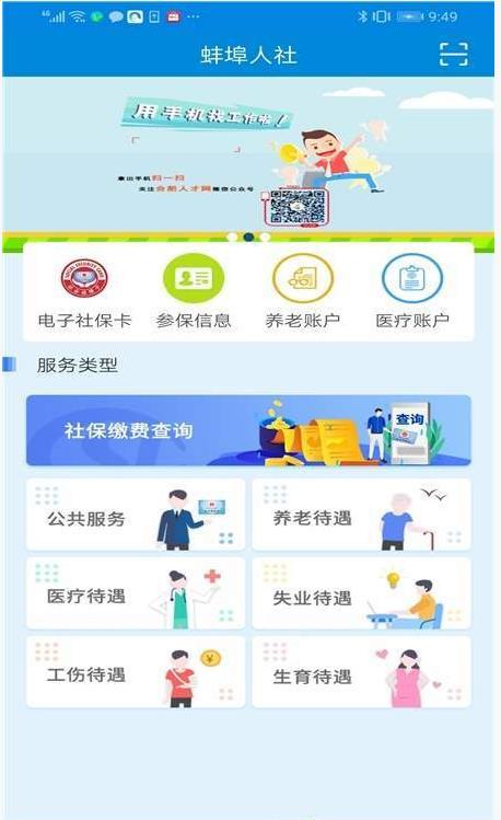 蚌埠人社网App截图