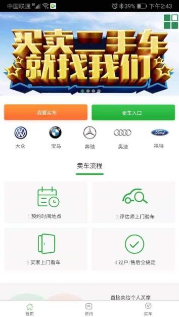 酷特二手车App截图