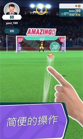 女足点球手机版截图