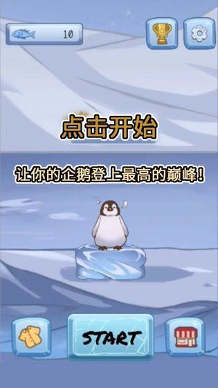 跳跳企鹅截图