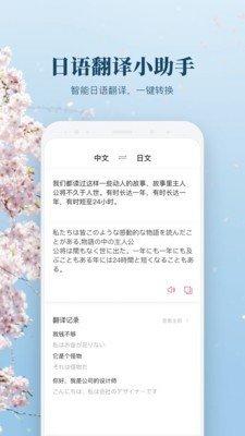 日文翻译截图