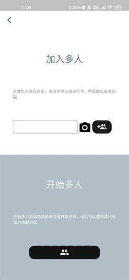 字节引擎翻译截图