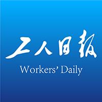工人日报安卓版