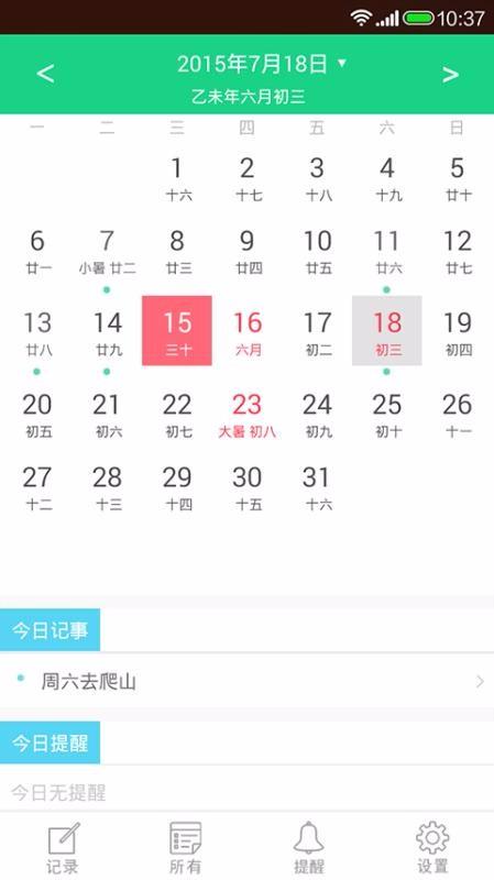 2021假期安排日历app截图