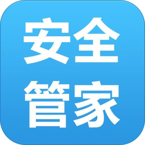 手机安全管家app