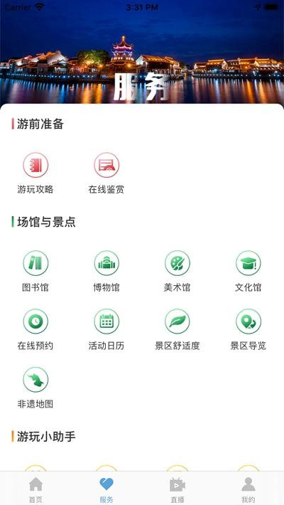 苏心游安卓版截图