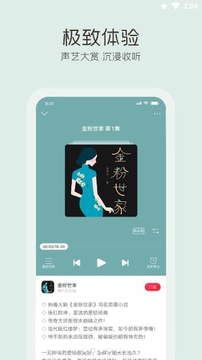 云听中国广播截图