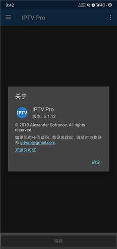 IpTv名校课堂截图