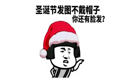 给头像加圣诞帽app