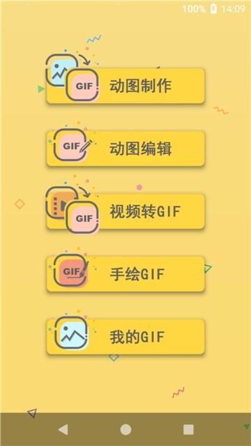 斗图GIF软件截图