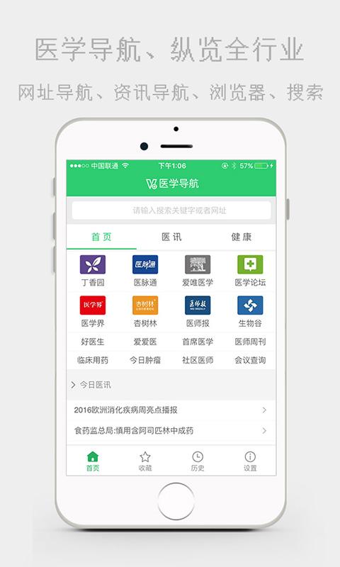 医学导航app截图