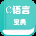 c语言学习编程宝典