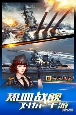 雷霆舰队截图