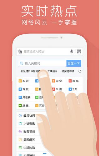 百度浏览器安卓版截图