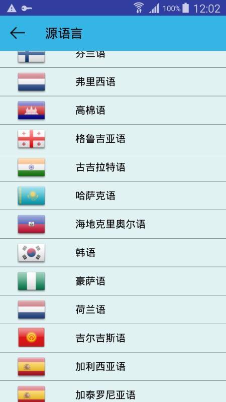 多语言翻译截图