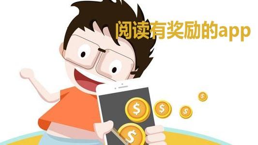阅读有奖励的app