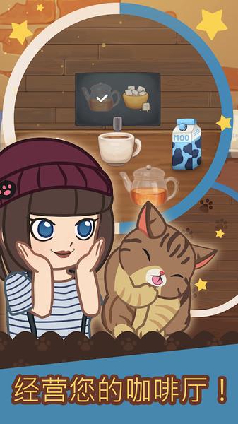 绒毛猫咖啡厅最新版截图