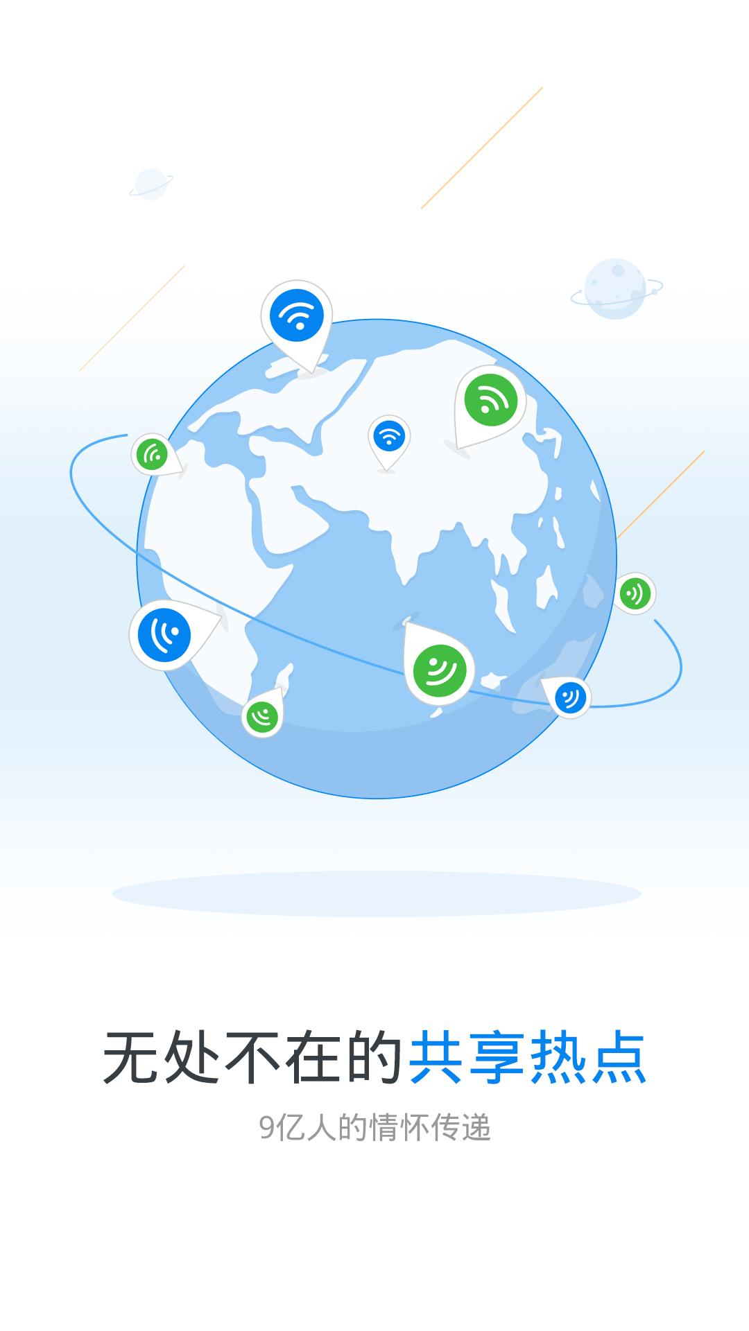 wifi万能钥匙截图