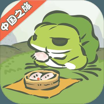 旅行青蛙中国之旅B站版
