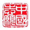 志愿者注册网站登录app