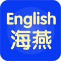 海燕英语最新版