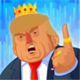 表面是总统实际是猛男