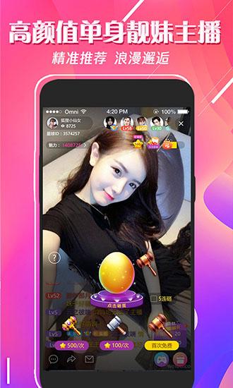 樱桃直播app截图
