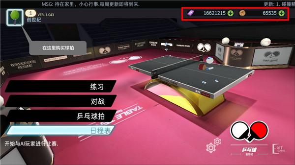 乒乓球创世纪截图