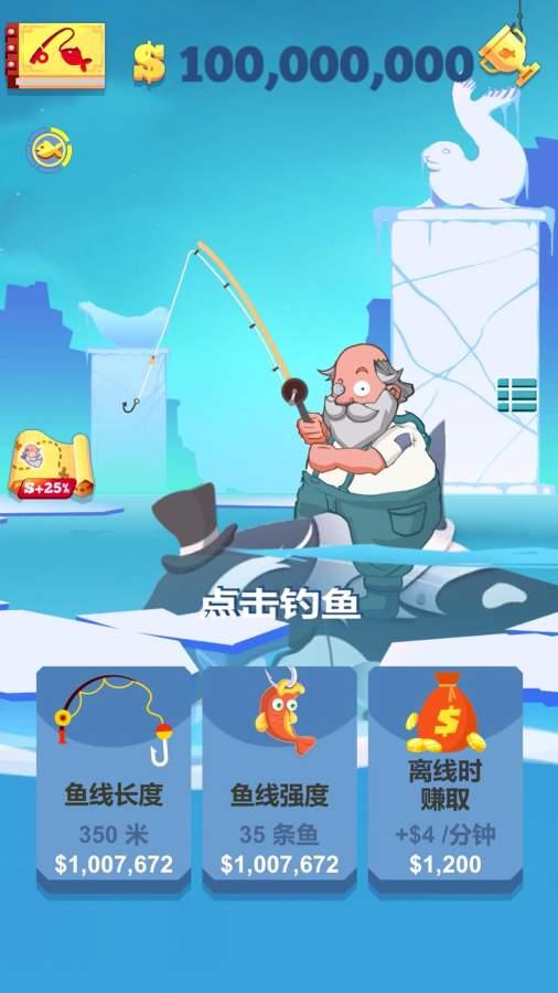 钓鱼:河怪选关版截图
