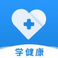 学健康app