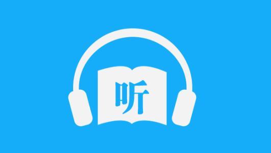 听力软件大全
