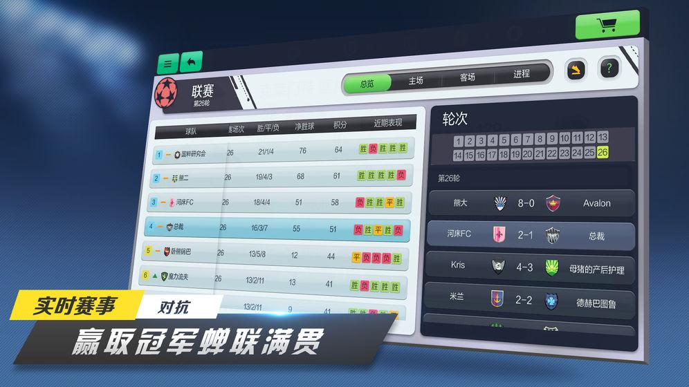 超级足球2021中文游戏截图