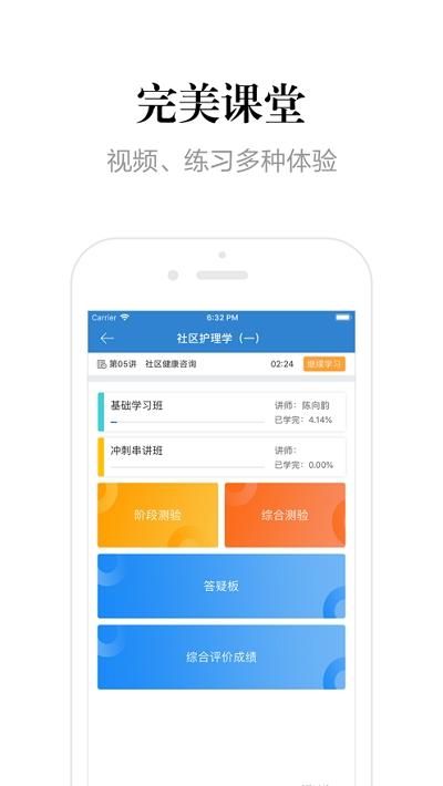湖南网络助学平台App截图