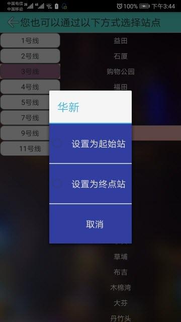 深圳市地铁查询App截图
