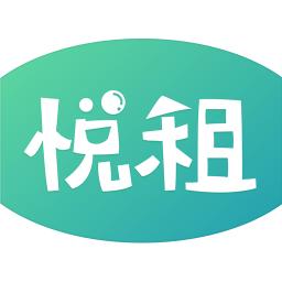 悦租管家app官网