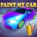 涂鸦我的车3D游戏
