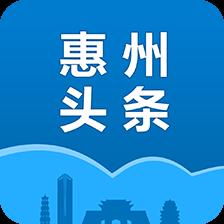 惠州头条官方版