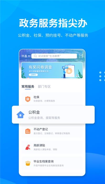 i许昌App截图
