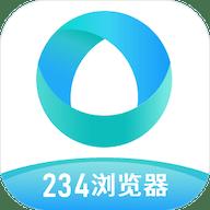 234浏览器