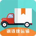 钢铁侠运输App