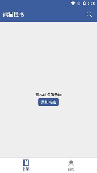 熊猫搜书截图