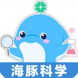 海豚科学官方版