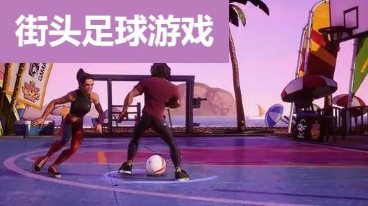 街头足球游戏